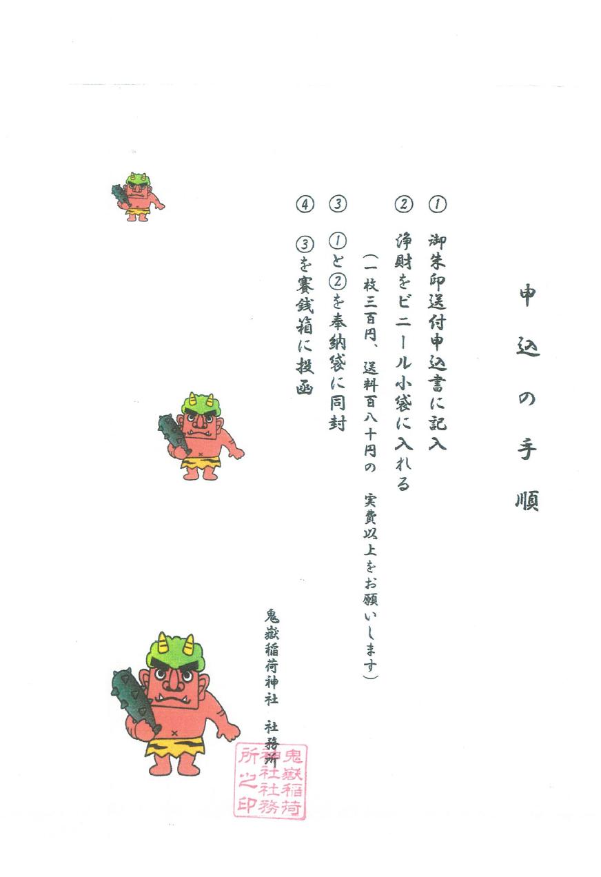 鬼嶽稲荷神社御朱印4.png