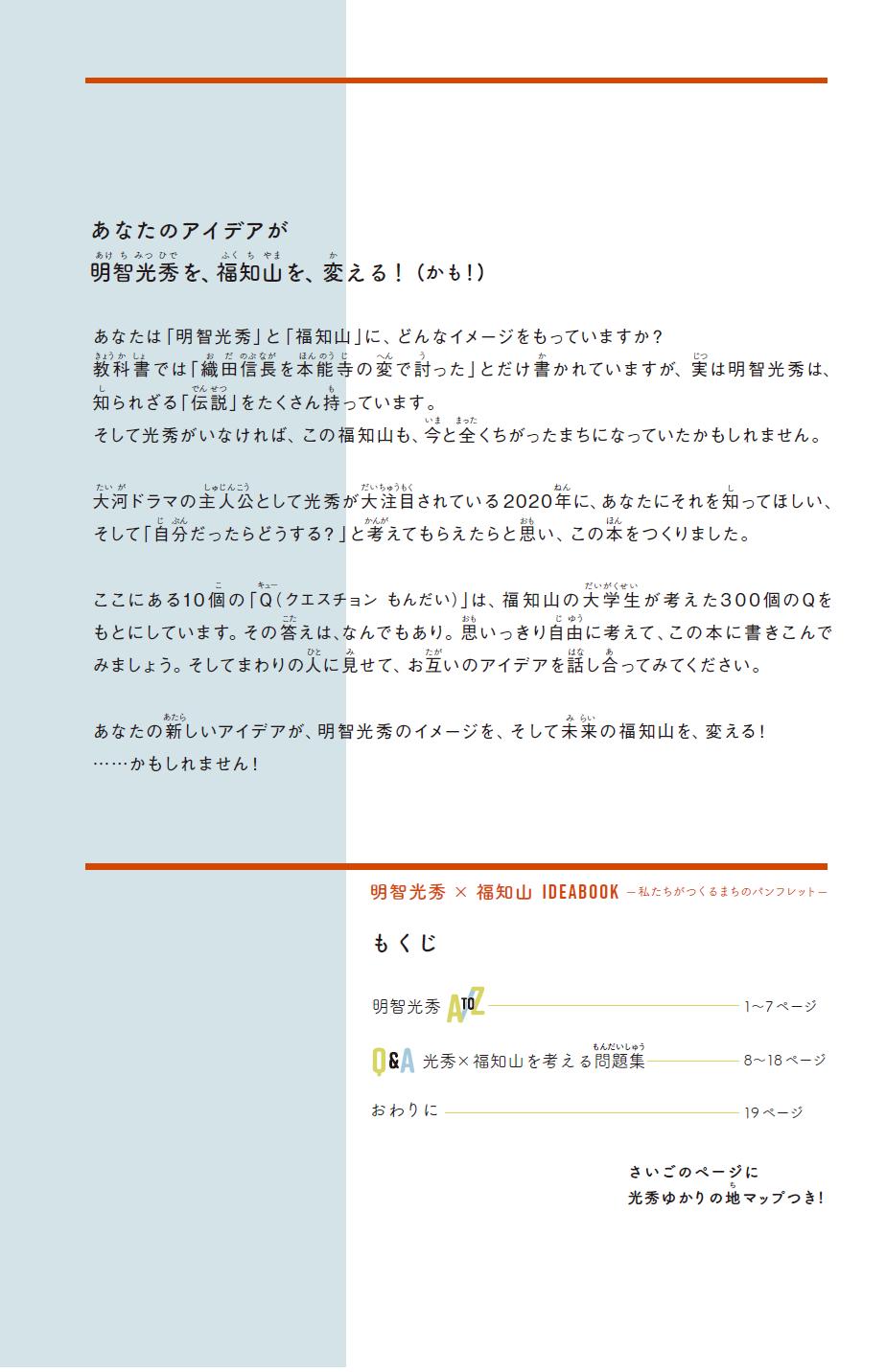 アイデアブック1.png