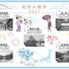 JR西日本!北近畿エリアの記念入場券発売!