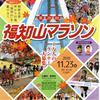 第28回福知山マラソンランナー6月1日よりエントリー開始!