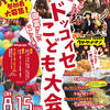本日!8月15日は福知山ドッコイセこども大会!60の屋台とベリーグッドマンのライブも!
