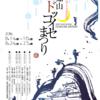 本日8月14日~開催!福知山ドッコイセまつり!光秀くんひろこさんも出演!