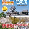 続日本100名城の顔に!福知山城が表紙の公式スタンプ帳つき書籍が1月4日販売!