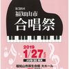 第38回 福知山市合唱祭