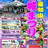 平成31年4月13日(土)・14日(日) 第32回福知山お城まつり開催!
