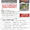 3月28日(木)大江てくてくウォーキング「光秀ゆかりの地を訪ねて~福寿院の謎を訪ねて~」