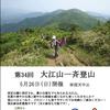 5月26日 第32回大江山一斉登山開催!