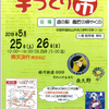 5月25・26日 第10回夜久野高原手づくり市開催!