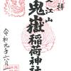 鬼嶽稲荷神社例祭・御朱印授与日予定のお知らせ