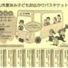 福知山市夏休み子どもお出かけバスチケット【8/1~8/31】