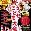 第35回ドッコイセこども大会8月15日(木)開催!