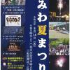 第12回みわ夏まつり8月14日(水)開催!
