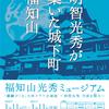 福知山光秀ミュージアム2020年1月11日オープン!