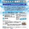 2020年大河ドラマ「麒麟がくる」タイトル・ロゴ使用商品化説明会9/2開催