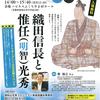 9月21日(土)明智光秀を学ぶ連続講座第3回開催!