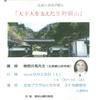 9/28(土) 歴史講演会「天下人を支えた生野銀山」開催!
