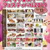 10月13日ふくちやまスイーツフェスティバル2019開催!