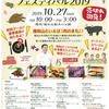10月27日(日)ふくちやまMEET×MEATフェステバル2019開催!