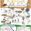 10月27日(日)福知山まちなかフェスティバル開催!