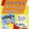 10月26日(土)・27日(日)紙芝居で見る明智光秀展開催