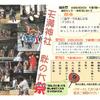 10月13日(日)・14日(月)天満神社 秋の大祭