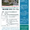 海の京都DMOフォーラム~地方から将来のDMOを考える 地域に必要なDMOとは