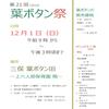第21回葉ボタン祭 12月1日(日)開催!