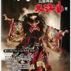 世界鬼学会設立25周年記念!鬼シンポジウムin福知山2019(11月9日)