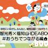 おうちでつながろう!「明智光秀×福知山IDEABOOK」