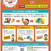 まちのお店を応援!「ふくちやま食べる応援」事業スタート!!