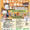 日本初!非接触自動スタンプラリーin福知山開催中!