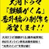 大河ドラマ「麒麟がくる」番外編実現に向けたオンライン署名活動を開始!