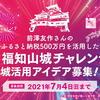 前澤友作さんふるさと納税500万円を活用した 「#福知山城チャレンジ」アイデア募集! 【7月4日まで】