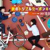 海の京都 秋のトリプルクーポンキャンペーンを実施します!